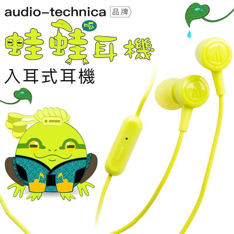 鐵三角 audio-technica 入耳式蛙蛙耳機 線控【保固一年】