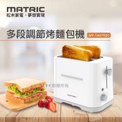 松木MATRIC 多段調節烤麵包機MY-TA0703C