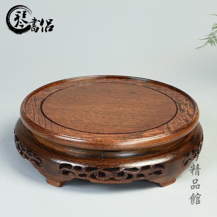 花瓶底座圓形木質 陶瓷茶壺花盆佛像魚缸奇石頭實木擺件 紅木底座