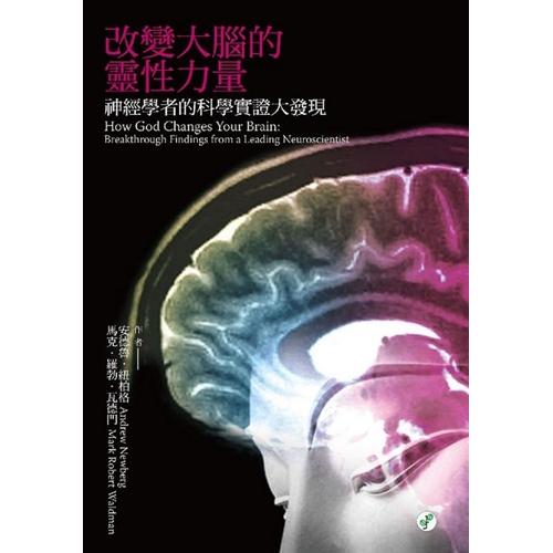 改變大腦的靈性力量-神經學者的科學實證大發現[88折]11100237524