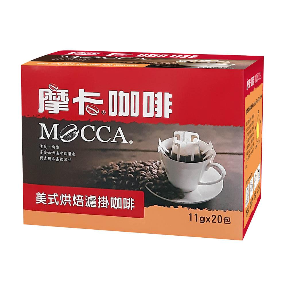 摩卡咖啡 mocca美式烘焙濾掛咖啡
