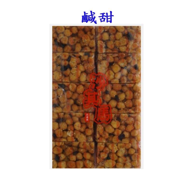 御瀧-沙其馬-鹹甜(500g/包)