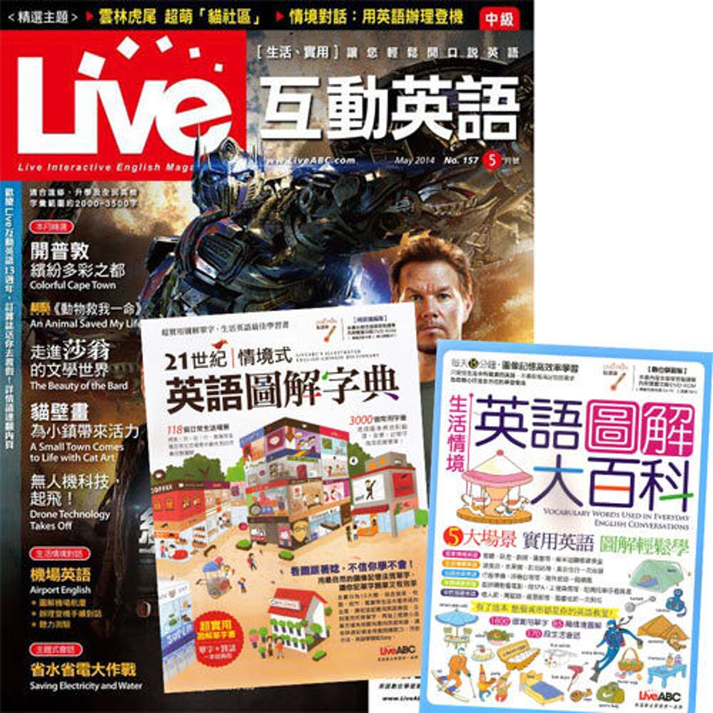 《Live互動英語》朗讀CD版 1年12期 贈 英語圖解字典(2書)