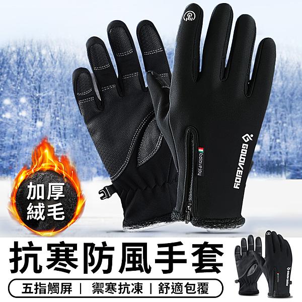 【台灣現貨 A078】 可觸控 防風手套 機車手套 保暖防風手套 防寒手套 防水手套 防潑水騎士手套