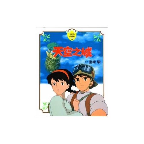 天空之城【全彩故事書】[9折]11100143878