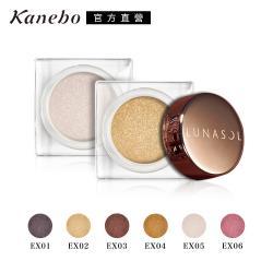 Kanebo 佳麗寶 LUNASOL晶巧霓光眼彩(寶石光)0.3g(6色任選)