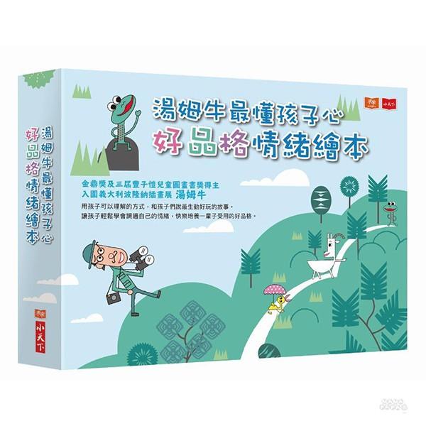 小天下 湯姆牛最懂孩子心的好品格情緒繪本(4冊合售):我願意 / 林桃奶奶的桃子樹/ 最可怕的一天/ 青蛙阿啾的叫聲