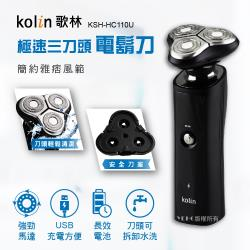 歌林Kolin 極速三刀頭電鬍刀 KSH-HC110U
