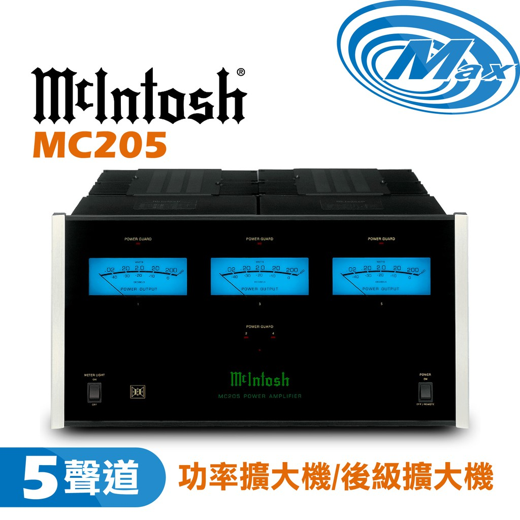 McIntosh 功率擴大機 後級擴大機 MC205