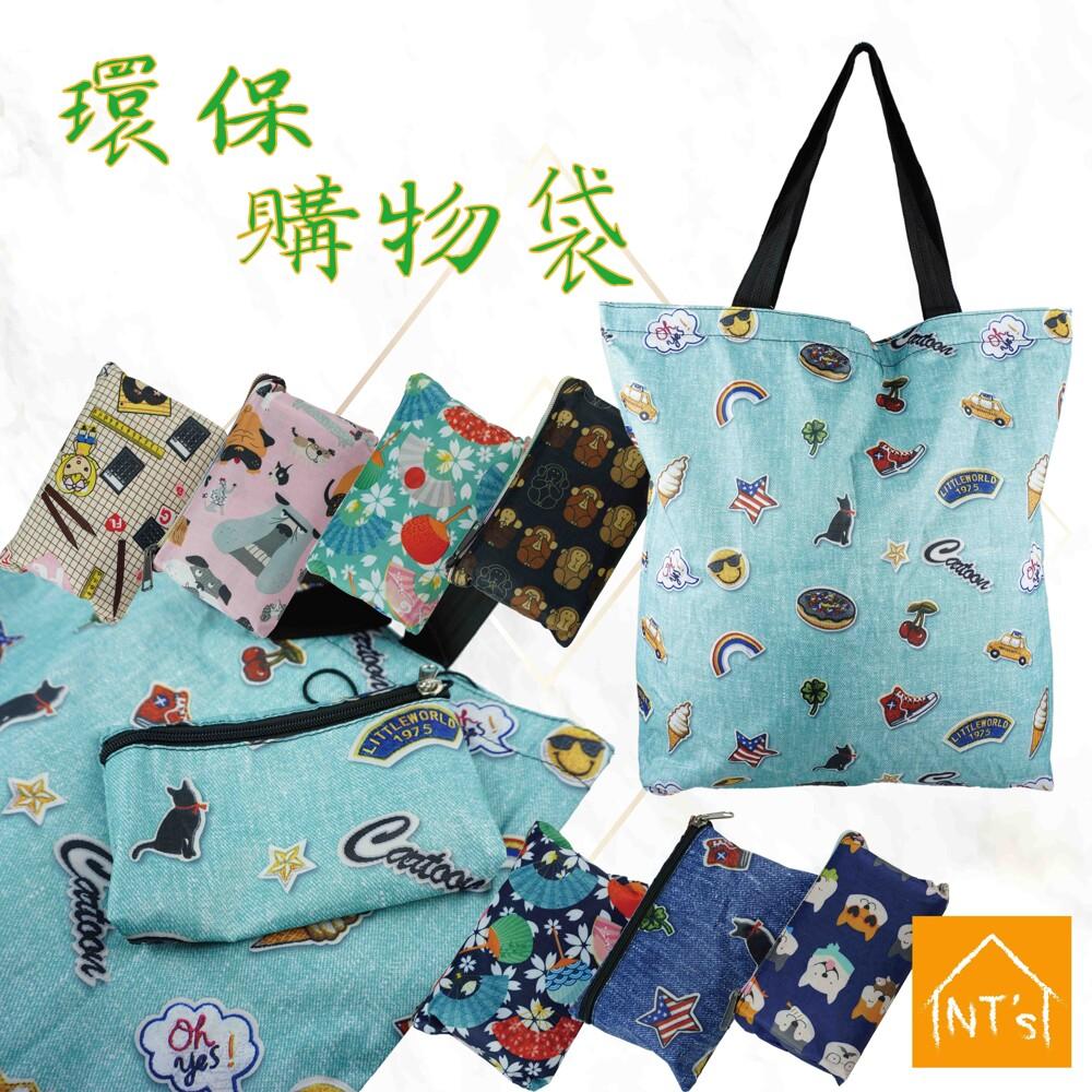 nt's環保購物袋