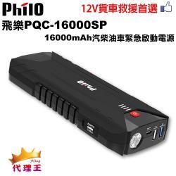 飛樂 Philo PQC-16000SP 啟動加強版 QC3.0 汽柴油 救車行動電源