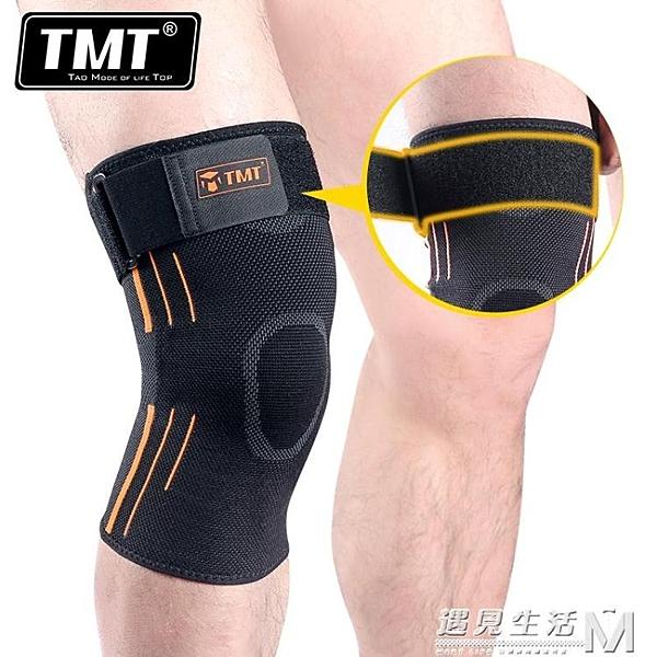 TMT護膝蓋運動男女籃球跑步薄款夏季半月板專業裝備健身護具