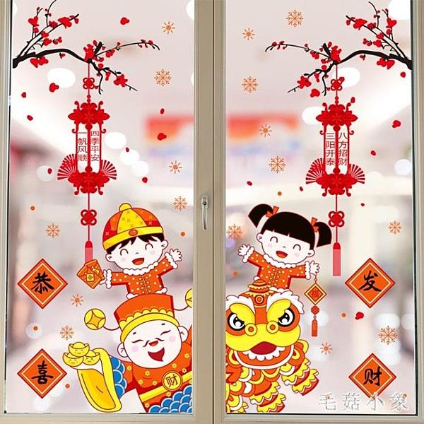 2020元旦新年快樂玻璃門貼紙幼兒園教室布置過年春節裝飾窗貼窗戶 EY9610 【毛菇小象】
