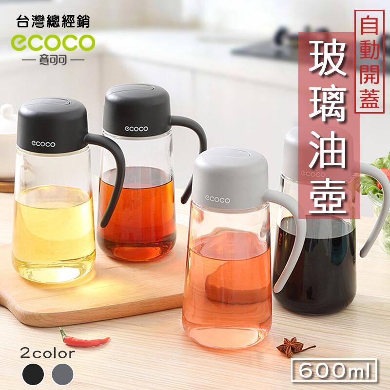 ecoco意可可自動開蓋 玻璃 油壺 大容量 防漏 調味瓶 廚房 600ml