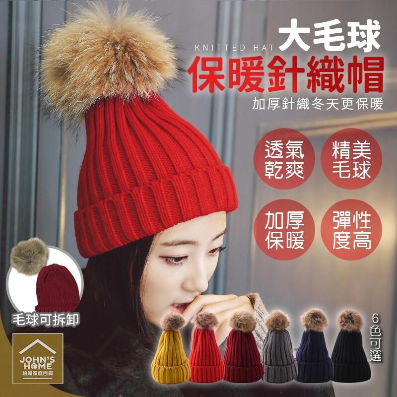 秋冬季女士大毛球保暖針織帽 仿貉子毛球純色套頭毛線帽子 素色加厚舒適透氣包頭帽