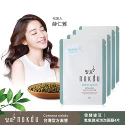 nokdu 韓國Coreana 發酵綠豆氧氣微米泡泡面膜 4片