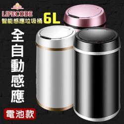 LIFECODE 炫彩智能感應不鏽鋼垃圾桶-5色可選(6L-電池款)