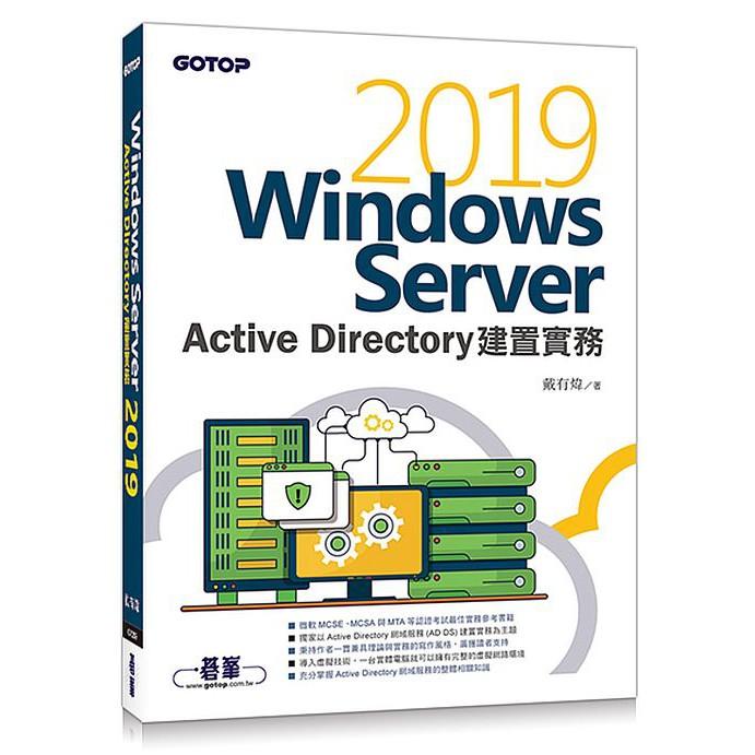 Windows Server 2019 Active Directory建置實務<啃書>