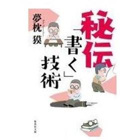 中古文庫 ≪日本文学≫ 秘伝「書く」技術  / 夢枕獏