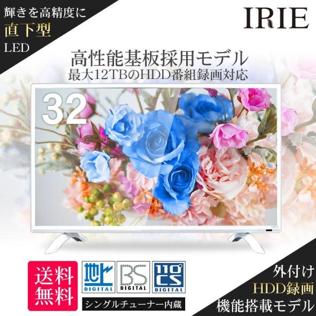 【送料無料】 液晶 テレビ 32型 TV 録画機能付き IRIE 高品質エンジン搭載 ハイビジョン MAL-FWTV32WH ホワイト 白