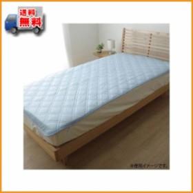 (送料無料)敷きパッド シングル 接触冷感 『NEWプレミアムクール』 約100×205cm 1563239
