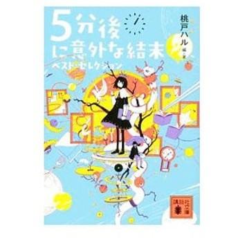 5分後に意外な結末ベスト・セレクション/桃戸晴