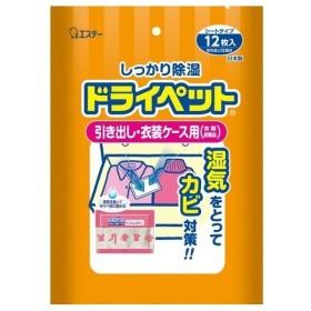 【お一人様1個限り特価】 ドライペット 衣類・皮製品用 お徳用 25g×12シート入