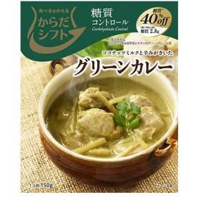 宮島醤油 からだシフト 糖質コントロール グリーンカレー 150g