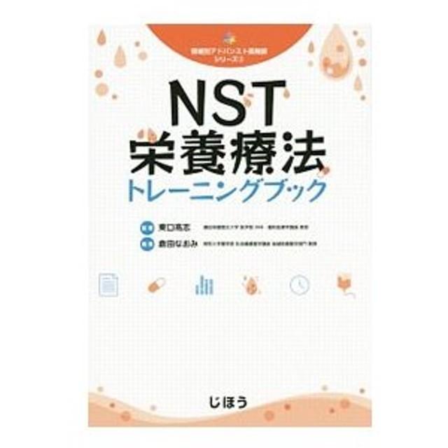 NST栄養療法トレーニングブック/東口高志