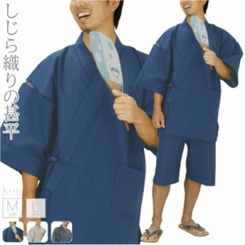 じんべい 日本の踊り 男物しじら織り甚平 M-L 全3種 夏祭り 夕涼み 花火 大人 メンズ 男性 取寄品A 10021945