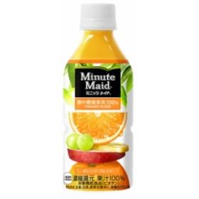ミニッツメイド 朝の健康果実 オレンジ・ブレンド350ml 24本 1ケース コカ・コーラ
