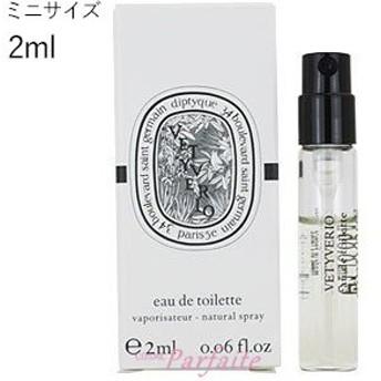 香水・ユニセックス ディプティック ヴェチヴェリオ オードトワレ EDT SP ミニサイズ 2ml ネコポス