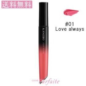 口紅 KANEBO カネボウ リクイドルージュ #01 Love always 6.2ml メール便対応
