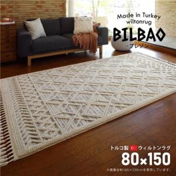 トルコ製 ラグマット/絨毯 【約80×150cm】 長方形 折りたたみ可 『BILBAO プレゾン』 〔リビング ダイニング〕【代引不可】
