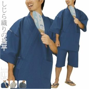 じんべい 日本の踊り 男物しじら織り甚平 LL 全3種 夏祭り 夕涼み 花火 大人 メンズ 男性 取寄品A 10021946
