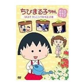 中古アニメDVD ちびまる子ちゃん さくらももこ脚本集 「まる子 カンニングをする」の巻
