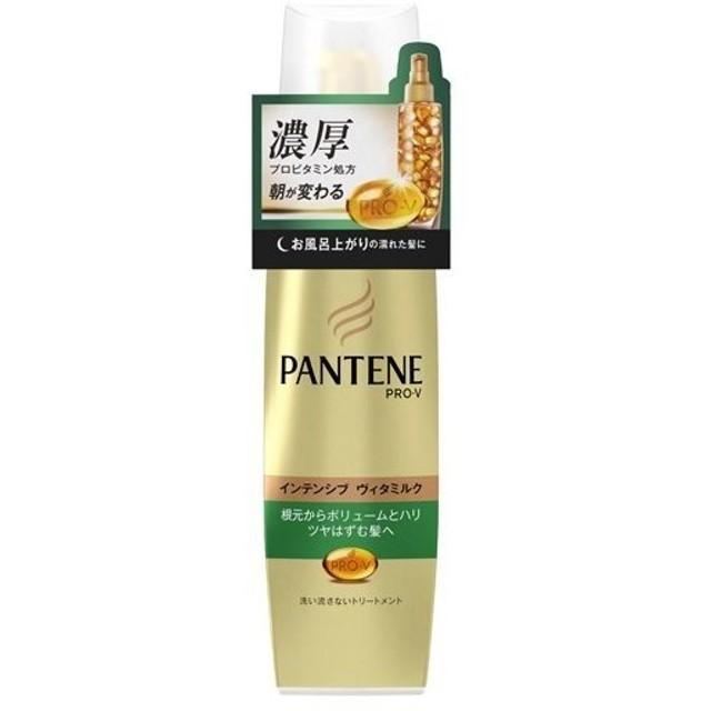 【お一人様1個限り特価】 パンテーン PRO-V インテンシブ ヴィタミルク 根元からボリュームとハリ ツヤはずむ髪へ 100ml