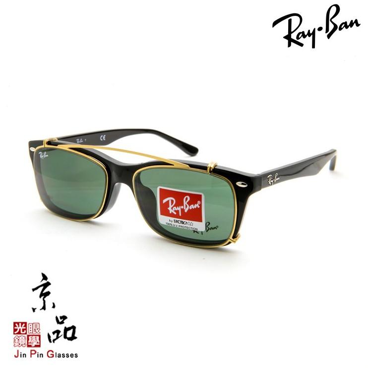 【RAYBAN】RB 5228C 2500/71 金框墨綠 雷朋前掛式墨鏡片(不含框) 直營公司貨 JPG 京品眼鏡