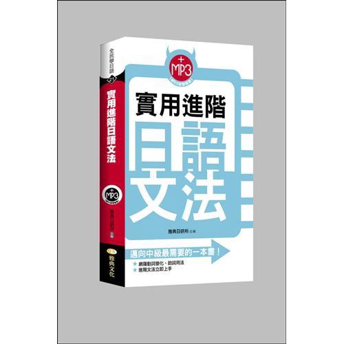 實用進階日語文法(50K)[75折]11100634155