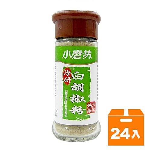 小磨坊 冷研白胡椒粉 32g (24入)/箱【康鄰超市】