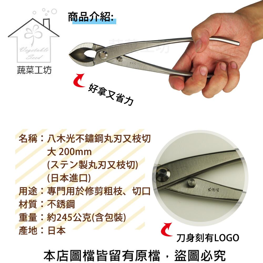 八木光不鏽鋼丸刃又枝切 大 200mm(製丸刃又枝切)(日本進口)