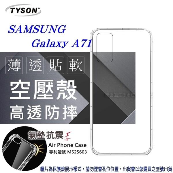 愛瘋潮samsung galaxy a71 高透空壓殼 防摔殼 氣墊殼 軟殼 手機殼