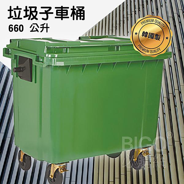 【韓國製】660公升垃圾子母車 660L 大型垃圾桶 公共垃圾桶 四輪垃圾桶 清潔車 資源回收桶