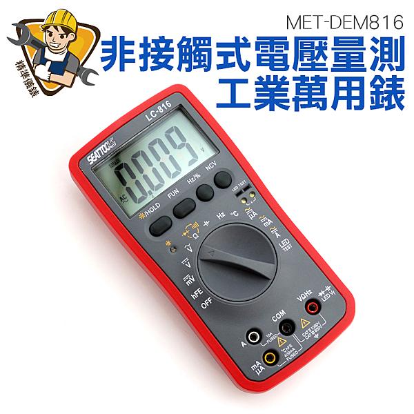 《精準儀錶旗艦店》1000V 溫度頻率非接觸量測 工業電表 電工表 MET-DEM816