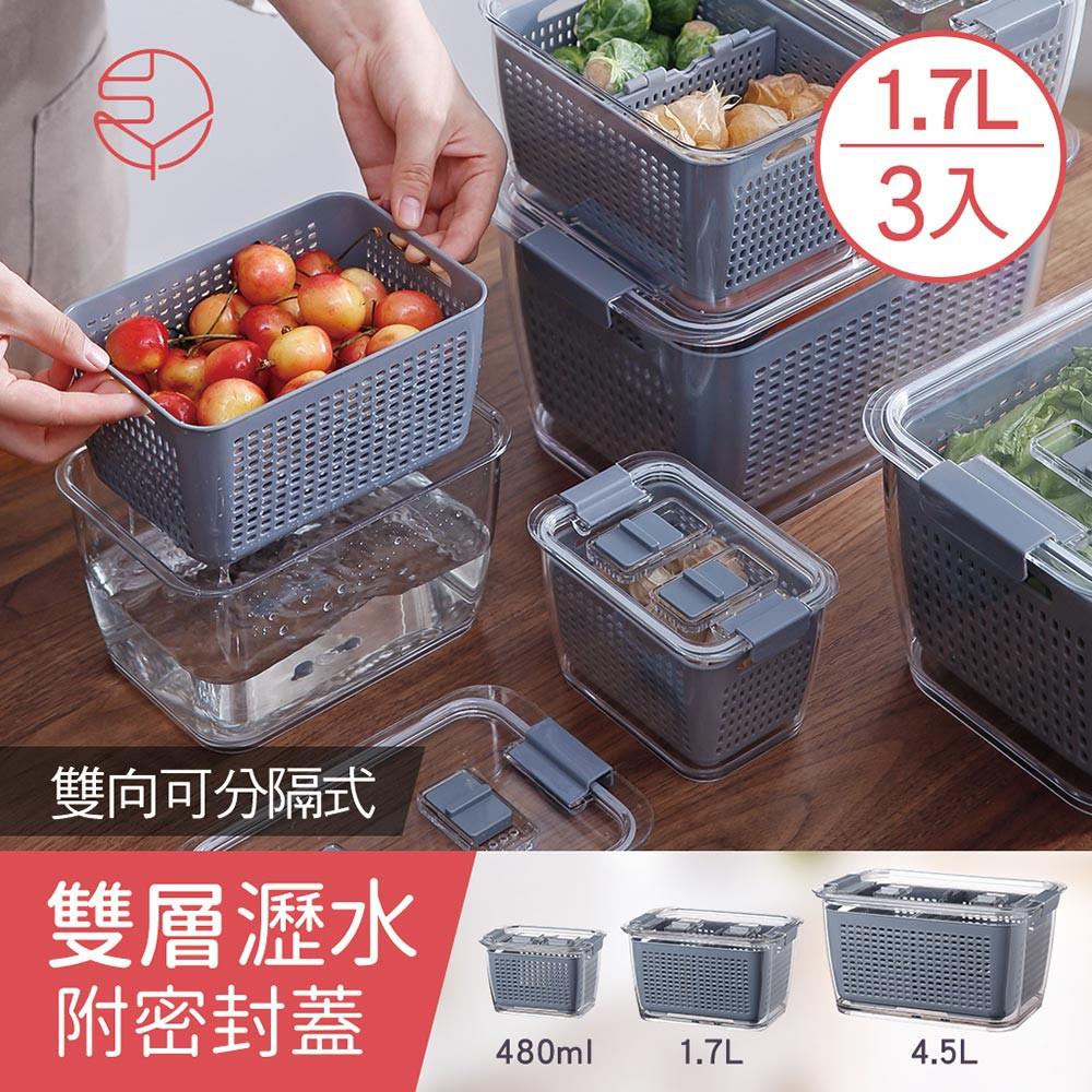 【日本霜山】雙層雙向分隔式蔬果瀝水保鮮盒附密封蓋-1.7L-3入