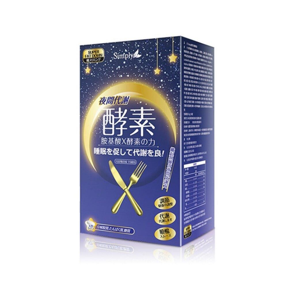 Simply 夜間代謝酵素錠 30錠/盒 * 二盒