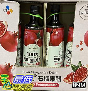 [Yahoo特賣] C208768 PETITZEL POMEGRANATE VIEG 石榴果醋900毫升 X 2瓶