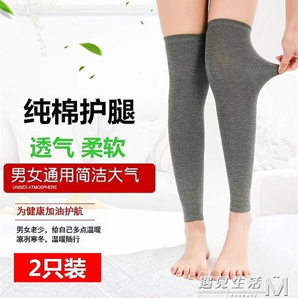 夏季護膝薄款老寒腿過膝襪套長筒男女士純棉運動保暖護腿套空調房 聖誕節全館免運