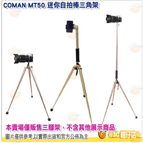 COMAN MT50 迷你自拍棒三腳架 可攜式自拍杆 多色可選 穩定性好 攜帶方便 快速展開 手機 相機 單眼 適用