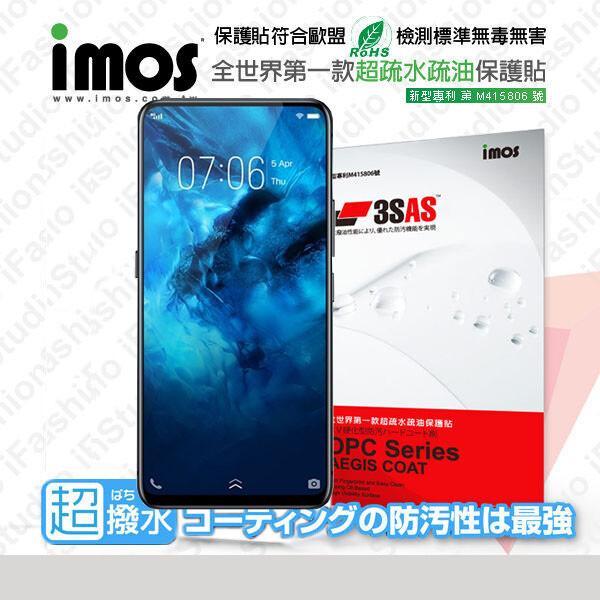 愛瘋潮免運 vivo nex imos 3sas 防潑水 防指紋 疏油疏水 螢幕保護貼